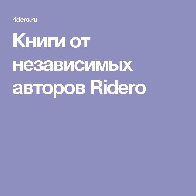 Книги от независимых авторов Ridero