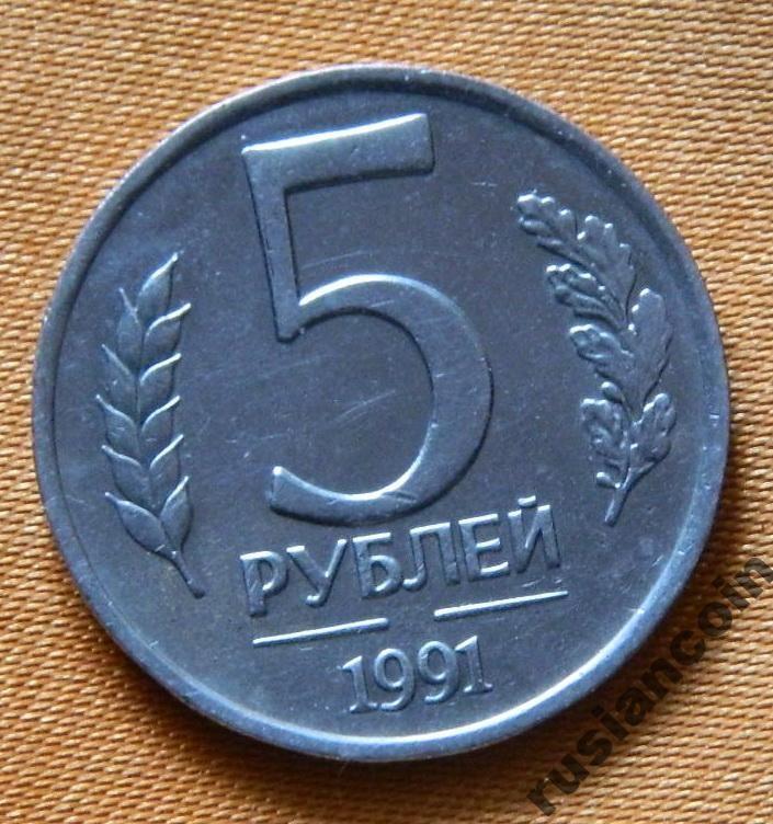 5 рублей 1991 БЕЗ Знака Монетного Двора с Рубля