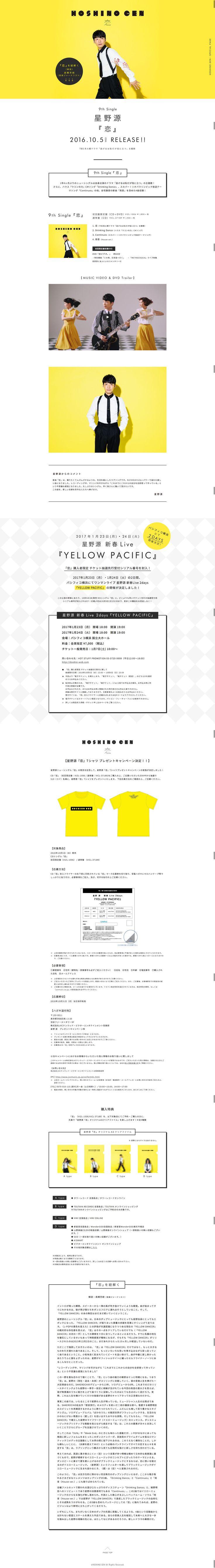 星野源『恋』 - 特設サイト