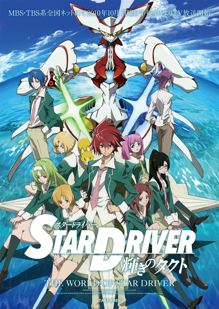 Star Driver: Kagayaki no Takuto /// Genres: Action, Mecha, Romance, Shounen