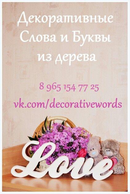 Decorativewords