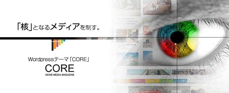 WordPressテーマ「CORE (tcd027)」 | ワードプレステーマTCD
