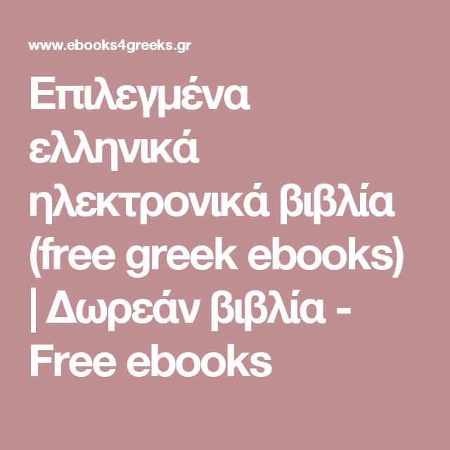 Επιλεγμένα ελληνικά ηλεκτρονικά βιβλία (free greek ebooks) | Δωρεάν βιβλία - Free ebooks