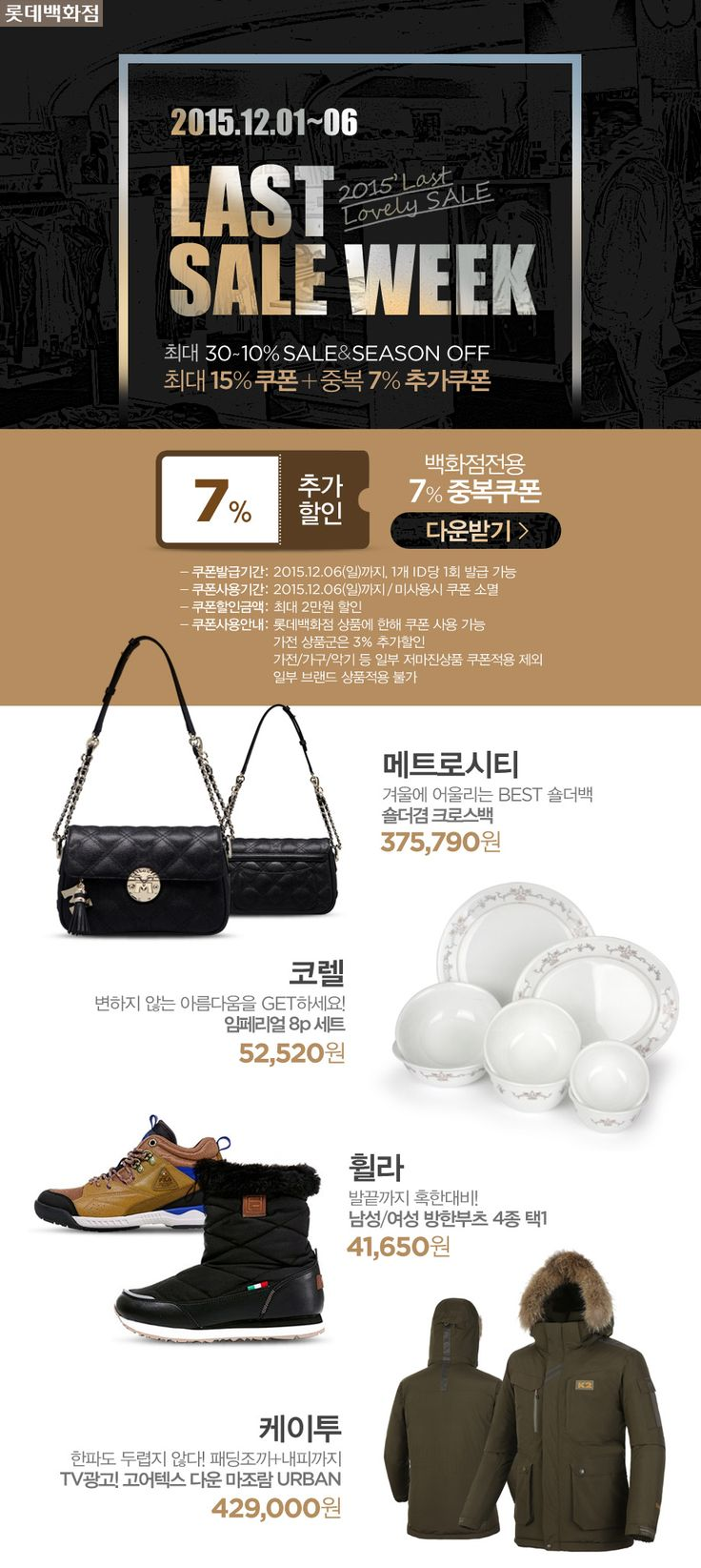 [롯데백화점] 2015 LAST SHOPPING WEEK Designed by 문단샘