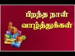 happy birthday greetings in tamil language க்கான பட முடி…  happy birthday greetings in tamil language க்கான பட முடிவு happy birthday greetings in tamil language க்கான பட முடி…     (adsbygoogle = window.adsbygoogle || []).push();                (adsbygoogle = window.adsbygoogle ...