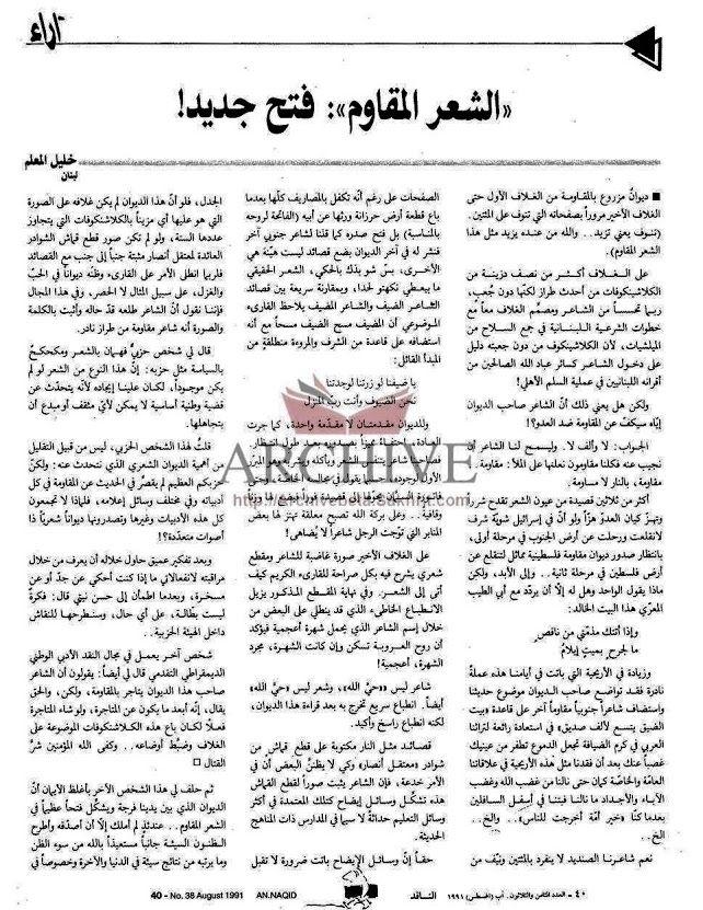 مدونة جبل عاملة بين خليل المعلم وخليل العجمي Blog Blog Posts Post