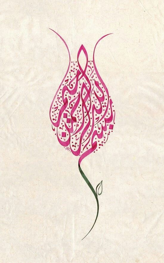 The best ideas about islamic calligraphy on pinterest