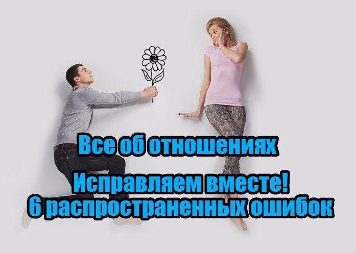 Начало развития отношений.  Читать всю статью в блоге http://elenadusmatova.ru/отношения/  Самый первый этап, это даже не про развитие отношений, это просто о свидании в живую. Когда мужчина и женщина увидели фото друг друга, уже сформировали какое-то впечатление о предполагаемом партнере и немного пообщались по телефону.  Итак, на первом свидании мужчина и женщина в первую очередь оценивают физическую привлекательность друг друга. Т.е. соотносят образ друг друга, соответствует ли он…