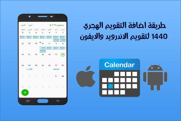 شرح طريقة اضافة التقويم الهجري للعام الجديد 1440 لتقويم جهاز الاندرويد والايفون Hijri Calendar Calendar Iphone