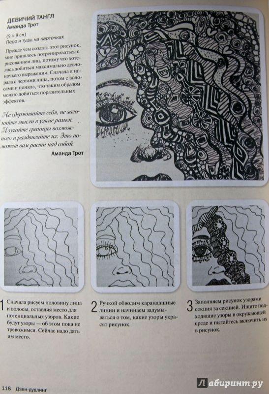 Иллюстрация 26 из 36 для Дзен-дудлинг. Искусство подсознательного рисунка | Лабиринт - книги. Источник: verbina