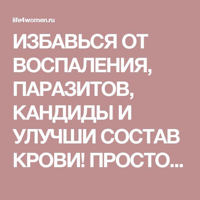ИЗБАВЬСЯ ОТ ВОСПАЛЕНИЯ, ПАРАЗИТОВ, КАНДИДЫ И УЛУЧШИ СОСТАВ КРОВИ! ПРОСТО ПЕЙ 1 Ч. ЛОЖКУ ЭТОЙ НАСТОЙКИ! - life4women.ru