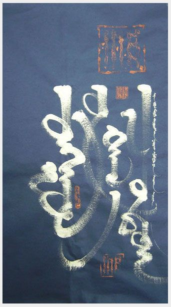 mongol bichig calligraphy of Sukhbaatar Lkhagvadorj Looks like clouds written on sky