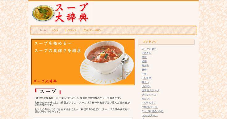スープの王道・鶏がらスープ!【スープ大辞典】
