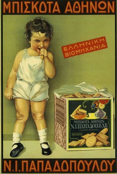 Vintage ad for PAPADOPOULOU biscuits.