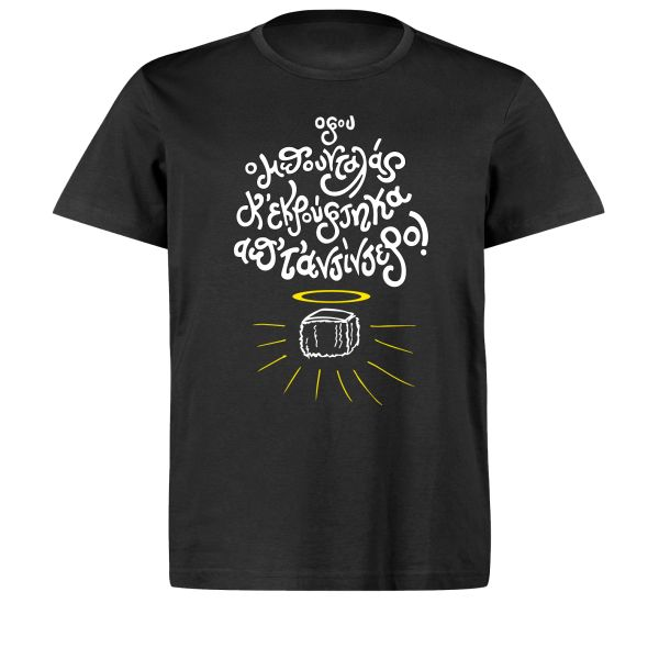 Cretan T-shirt