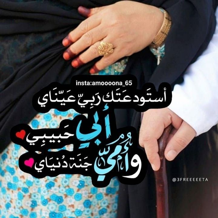 Pin By Ayoub Kh On Arabic Quote Arabic Love Quotes Beautiful Islamic Quotes Love Words