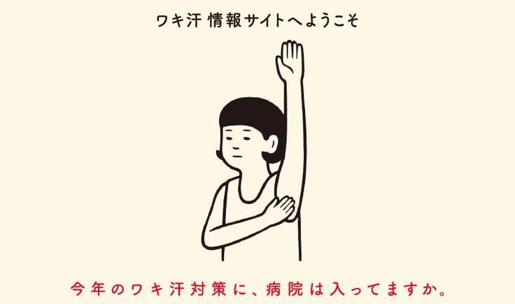waki-ase.jp