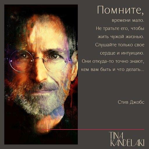 Стив Джобс  quotes about relationships,love and life,motivational phrases&thoughts./ цитаты об отношениях,любви и жизни,фразы и мысли,мотивация./