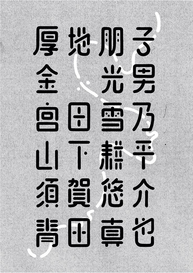 粒波   MIENO RYU