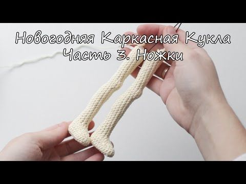 Muñeca Articulable a Crochet - Parte 4: Piernas - YouTube