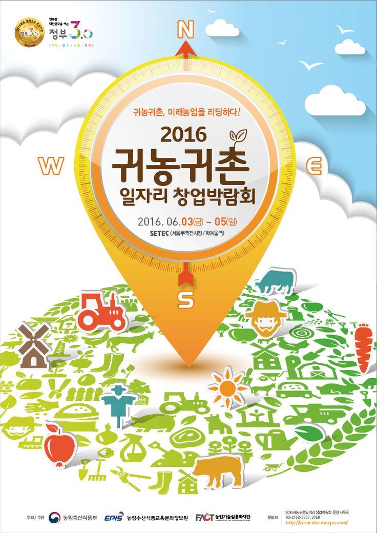 공지사항 읽기(2016년 귀농귀촌 일자리 창업 박람회 개최) - 알림정보 귀농귀촌종합센터