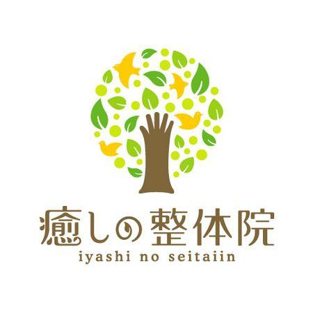 ryojiさんの提案 - 「癒しの整体院」のロゴ作成 | クラウドソーシング「ランサーズ」