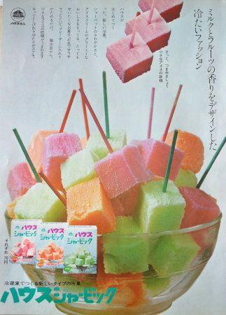 ハウスプリンミクスの昭和レトロな広告 - 昭和レトロ生活