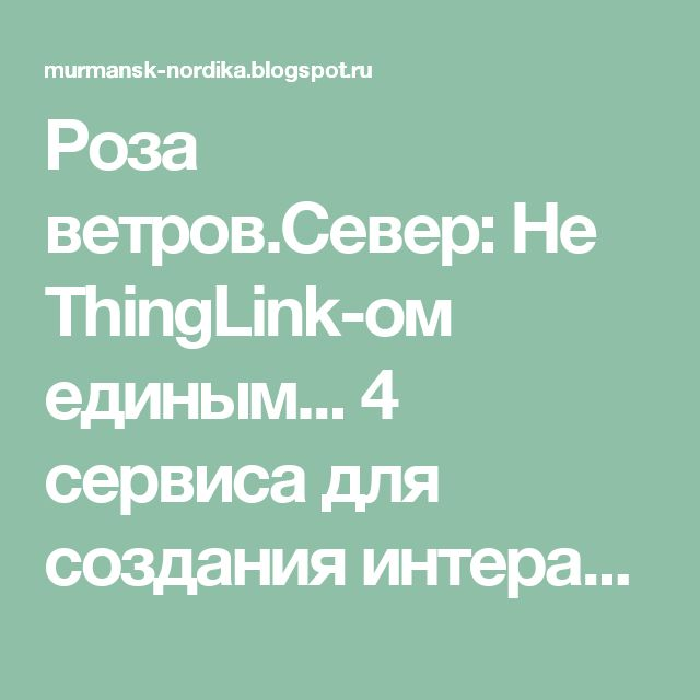 Роза ветров.Север: Не ThingLink-ом единым... 4 сервиса для создания интерактивных плакатов