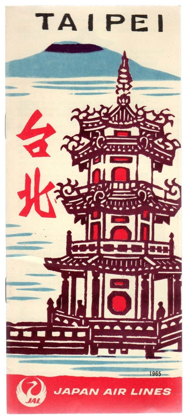 Taiwan - Taipei (capital city) Vintage Travel Poster. Taiwan is a sovereign state in East Asia officially known as the REPUBLIC of China.