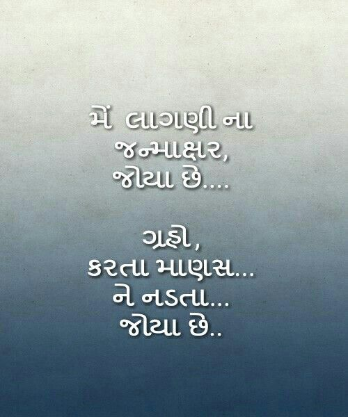 Marriage Quotes Gujarati: 611 Best Gujarti Images On Pinterest