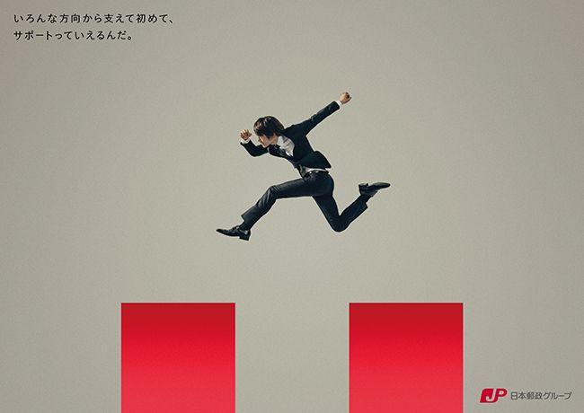 Masataka Kubota (窪田正孝)/日本郵政グループ/poster/2016