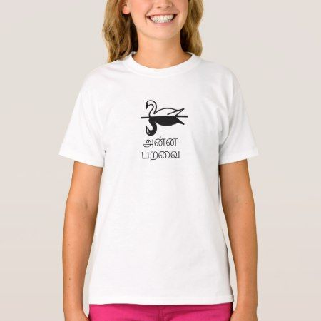 அன்ன பறவை - Swan in Tamil T-Shirt - tap, personalize, buy right now!