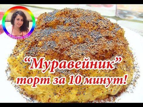 """Торт """"Муравейник"""" из печенья за 10 минут - Простые рецепты Овкусе.ру"""
