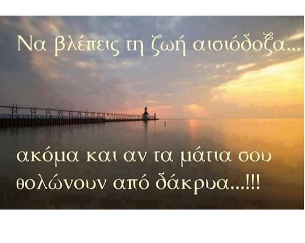 40 βαθυστοχαστες ελληνικές φράσεις που θα σας κάνουν να σκεφτείτε | διαφορετικό