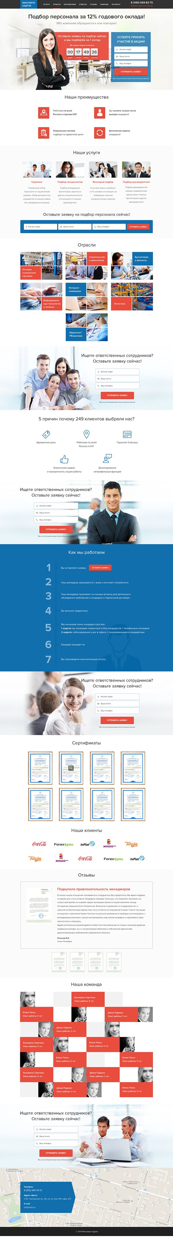 Landing page for HR on Behance