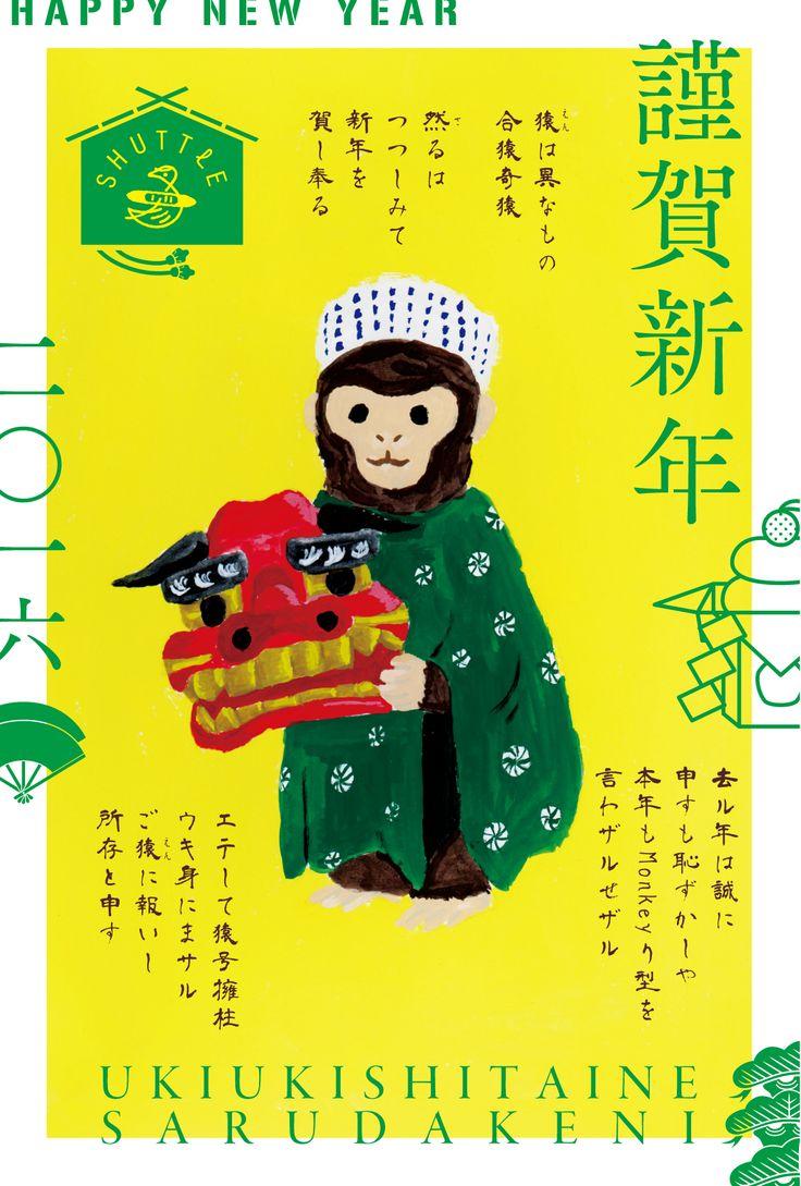 New Year - Shinichi Arita