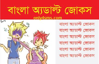 Bangla Dirty Jokes Pdf