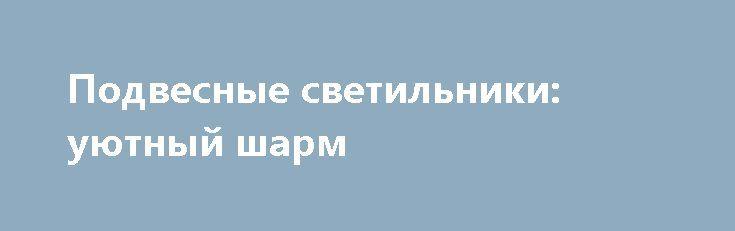 Подвесные светильники: уютный шарм https://www.lustra-market.ru/blog/podvesnye-svetilniki-uyutnyj-sharm/  Если классические люстры перестают удовлетворять ваш индивидуальный стиль, если они кажутся вам не такими функциональными, это означает, что пришло их время – время подвесных светильников. Познакомьтесь с их разнообразием и оцените, насколько они уютны, практичны и очаровательны! В отличие от люстр, подвесные светильники довольно просты на вид. Но их простоту не всегда следует понимать…