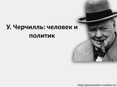 Презентация посвящена величайшему человеку 20 века Уинстону Черчиллю. Незаурядный политик, прекрасный оратор, инициатор передовых технических разработок, У. Черчилль оставил большой след в мировой...