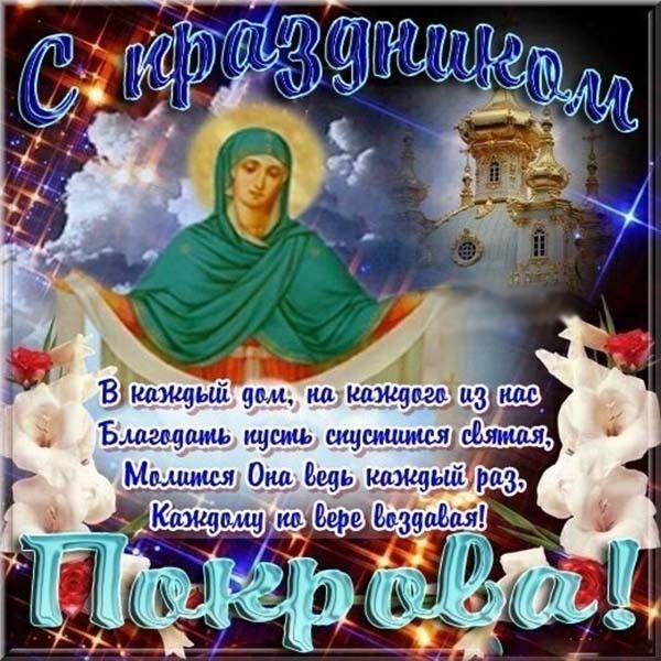 поздравление на покров пресвятой богородицы стих