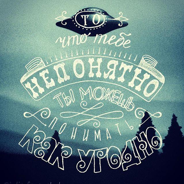 Немного The X-Files  и Чака Паланика в ленту))) #чакпаланик #xfiles #chalklettering #карандаш #леттеринг #lettering #меловойлеттеринг #кириллица #goodtype #chalkart #typography