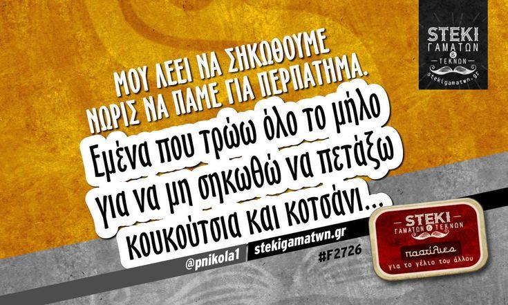 Μου λέει να σηκωθούμε νωρίς @pnikola1 - http://stekigamatwn.gr/f2726/