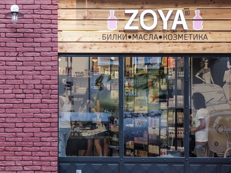 Organic Cosmetic Store, Sofia, 2015 - Volen Valentinov