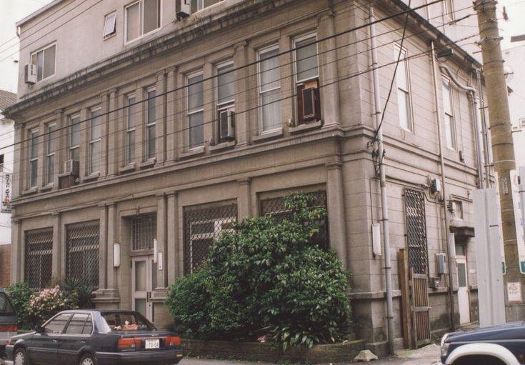 警友病院みなと寮。横浜市中区山下町24。1993(平成5)年5月5日(2枚とも)  当ブログ前回の「横浜通産」の隣にあった建物。『日本近代建築総覧』に載っているが「建築年=昭和、構造=RC2」としか記載がない。『横浜近代建築アーカイブクラブ』の『旧警友病院みなと寮』によると「外...