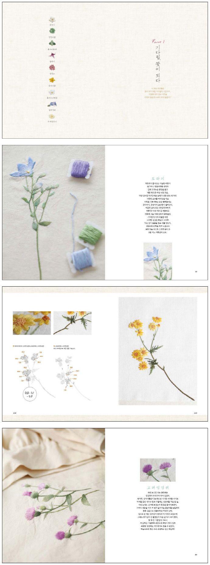 『야생화 자수 우리 꽃을 곁에 두다』는 아름다운 우리의 야생화를 한땀 한땀 수놓는 방법을 안내한 책이다. 재료와 도구, 수놓는 순서, 스티치 방법 등 기본적인 사항을 꼼꼼히 알려주고, 본격적인 야생화 자수에서 각 도안과 수놓기 방법을 그림으로 제공한다. 야생화 자수에 대한 방법뿐만 아니라 잊혀져 가는 우리꽃에 대한 관심을 기울이게 한다.