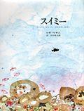 """""""この『スイミー』は『あおくんときいろちゃん』で世界を驚かせたレオーニの第2弾の絵本で、水彩の絵がめっぽう美しい。こんな小さな物語である。"""" 179夜『スイミー』レオ・レオーニ http://1000ya.isis.ne.jp/0179.html"""