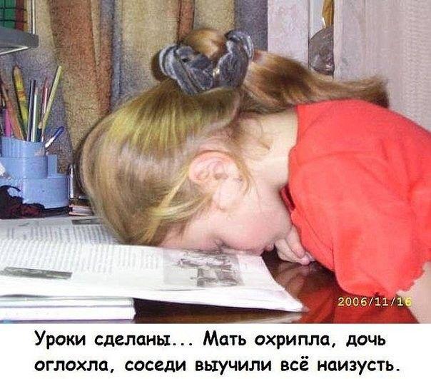 Прикольные картинки про домашнюю работу