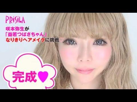 益若つばさちゃんのそっくりさんでテレビにも出演した 咲本弥生ちゃんが益若つばさちゃん風メイクの方法を伝授します。 使用しているウィッグは  プリシラのフル