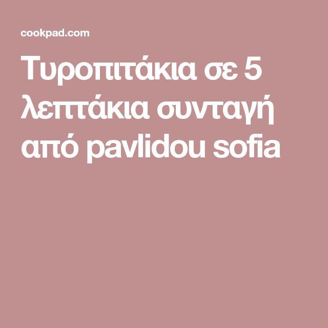 Τυροπιτάκια σε 5 λεπτάκια συνταγή από pavlidou sofia