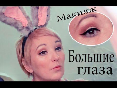Макияж Большие галза Глаза Аниме Косплей Зверополис/Zootopia Зайка Урок ...